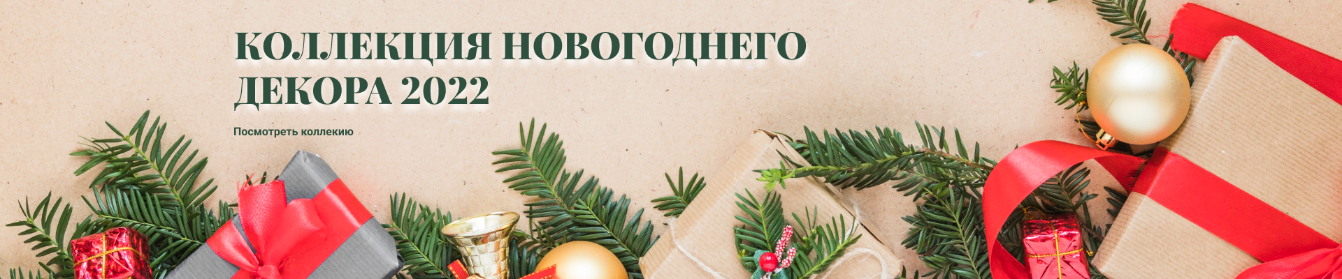 collection_of_new_Year_decor_2022